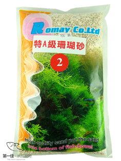 [第一佳水族寵物]底砂系列-特A級珊瑚砂2號[1.5kg](含水秤重)另有[3kg8kg20kg]