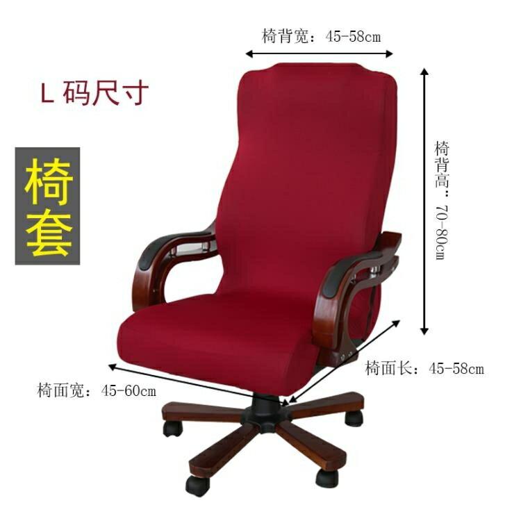 椅子套 辦公椅套轉椅套電腦椅子套老闆椅背套座椅罩網吧椅套扶手套 七色堇 新年春節送禮