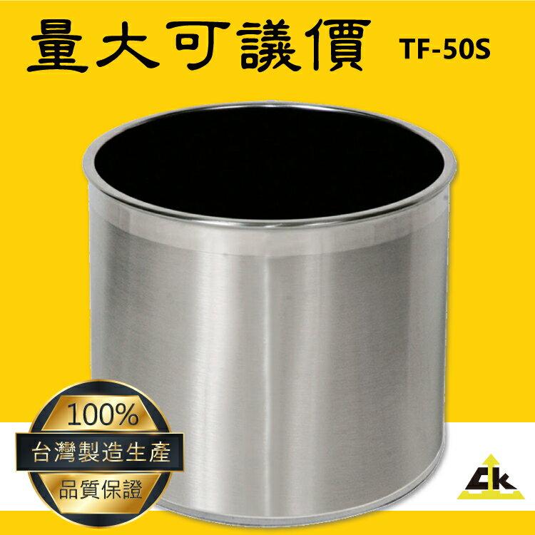 ✨好物熱賣✨不鏽鋼花盆 TF-50S盆子 盆栽 花瓶 花器 桶子 落地式花盆 種植 花草