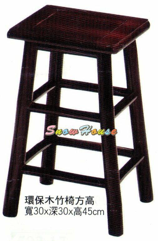 ╭☆雪之屋居家生活館☆╯503-17 環保木竹椅方高/餐椅/木製/古色古香/懷舊