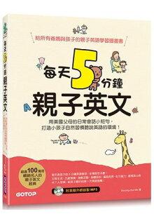 每天5分鐘親子英文:用美國父母的日常會話小短句,打造小孩子自然習慣聽說英語的環境!(附mp3)