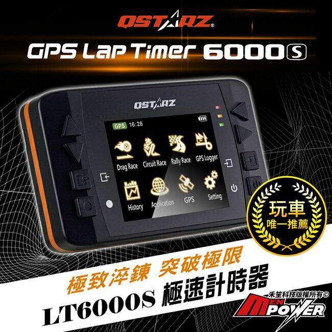 【免運】QSTARZ 科思達 極速計時器 LT6000S 10HZ高速計錄 高感度GPS 玩車推薦好物 汽車【禾笙科技】