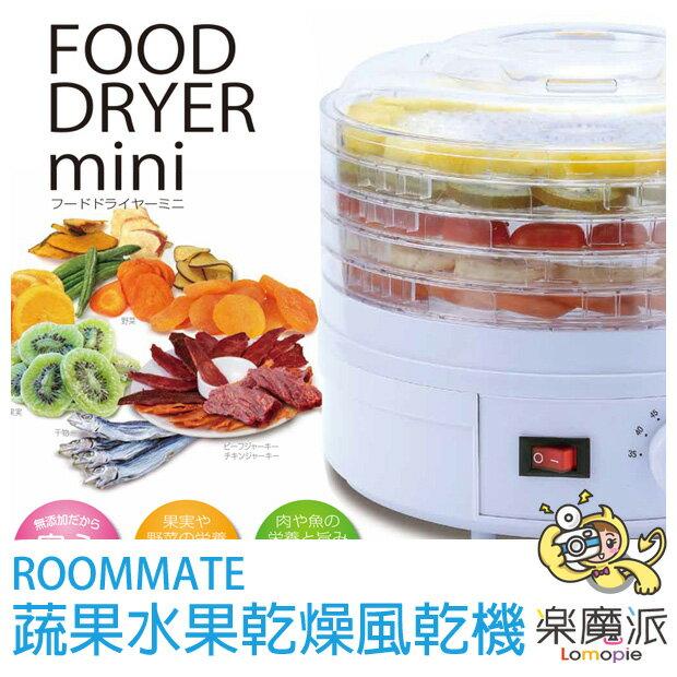 日本代購 ROOMMATE EB-RM3100A 蔬果乾燥機 水果乾燥機 食物風乾 風乾機