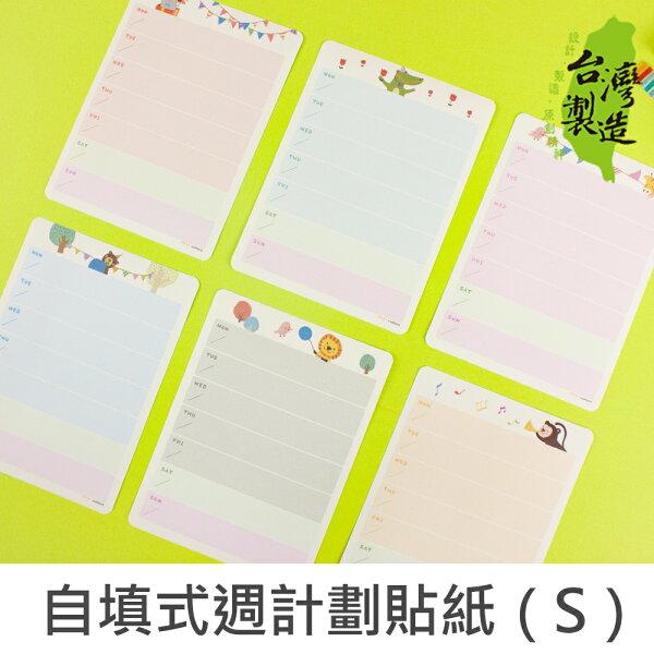 珠友文化:珠友ST-30073自填式週計劃貼紙(S)手帳功能貼行事曆手札記事貼週誌貼12入