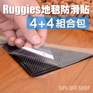 50%OFFSHOPruggies地毯防滑貼4+4組合包【AT037429DN】
