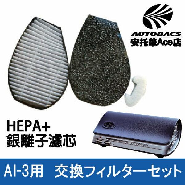 【日本清淨機AI-3專用】高機能HEPA+銀離子濾芯更換(單盒)_適用カシムラ空氣清淨機AI-3_ (4907986090048)