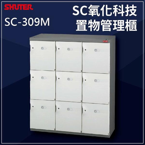 居家必備【現代簡約設計】SC-309M(臭氧科技)樹德SC置物櫃收納櫃萬用櫃鞋架事務櫃書櫃資料櫃鎖櫃員工櫃