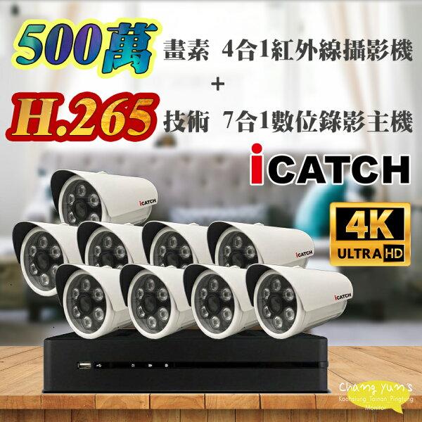 高雄台南屏東監視器可取套餐H.26516路主機監視器主機+500萬400萬畫素管型紅外線攝影機*9