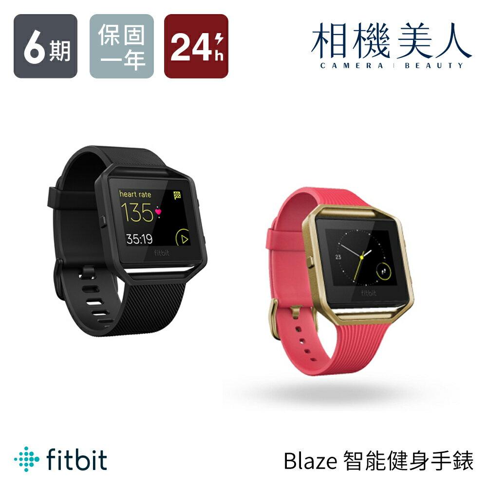 Fitbit Blaze 智能健身手錶 特別款 玫瑰金 銷光黑 兩色 台灣公司貨 心率 步數 睡眠 穿戴裝置 音樂控制 簡訊 來電 鬧鐘 提醒