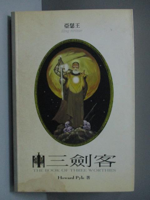 【書寶二手書T1/翻譯小說_NAN】亞瑟王系列2-三劍客_HOWARD PYLE