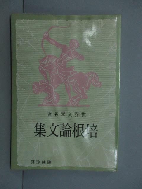 【書寶二手書T1/翻譯小說_NFU】培根論文集