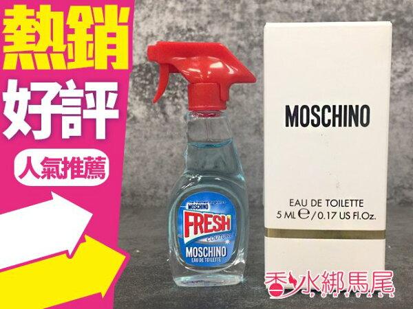 Moschinofresh小清新迷你淡香水5ML簡單自然◐香水綁馬尾◐