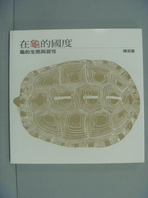 ~書寶 書T6/動植物_GSR~在龜的國度:龜的生態與習性_陳添喜