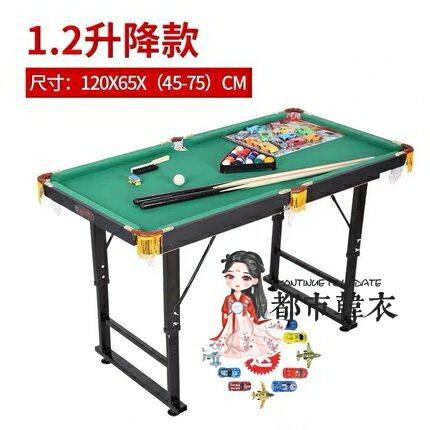 小型台球桌 兒童台球桌大號家用折疊斯諾克標準型室內成人小型迷你美式桌球台