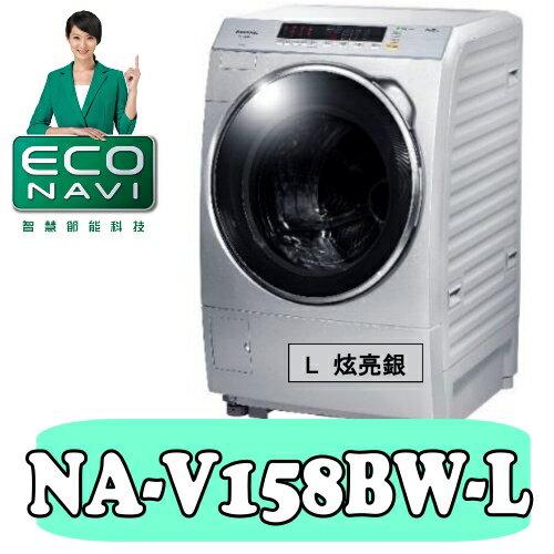 滿額最高折$1000★國際牌 14公斤變頻洗脫斜取式滾筒洗衣機【NA-V158BW-L】