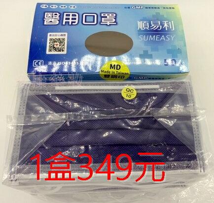 ★雙鋼印★ 順易利  成人醫用平面口罩50枚/盒-(丹寧牛仔藍)X8盒(組合價)