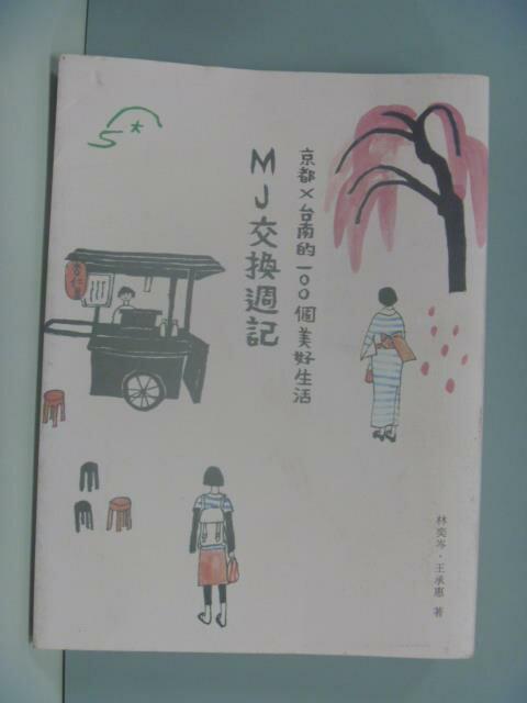 ~書寶 書T8/短篇_ZBK~MJ 週記:京都‧台南的100個美好 _Mandy^(林奕岑
