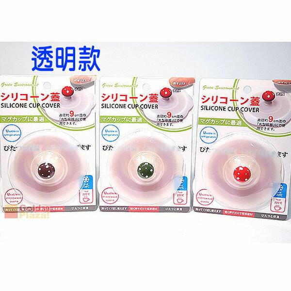 BO雜貨【SV8234】日式居家風格 矽膠蘑菇彩色杯蓋 透明杯蓋 造型杯蓋 防漏 防小飛蟲 保溫 食用級矽膠