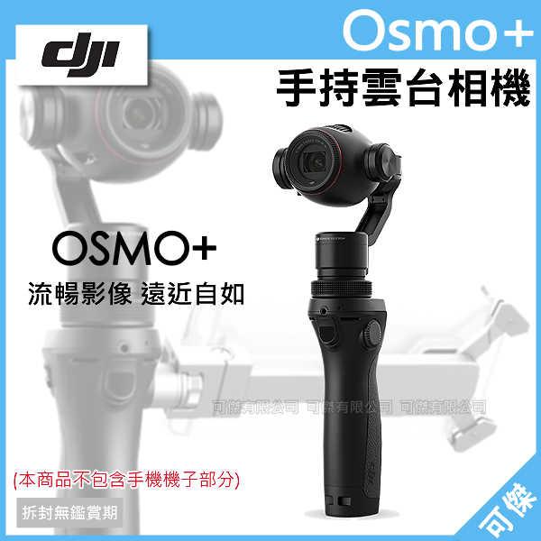 可傑 DJI 靈眸 Osmo+ 手持雲台相機 攝影機 手持穩定器 4K影像 三軸增穩 超廣角 公司貨