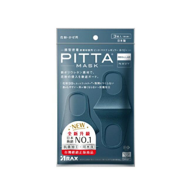 PITTA 新升級高密合可水洗口罩(一包3片入)/海軍藍