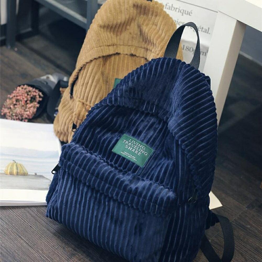後背包 秋冬季新款雙肩包女時尚百搭條絨後背包外出旅行包中小學生書包 夢藝家