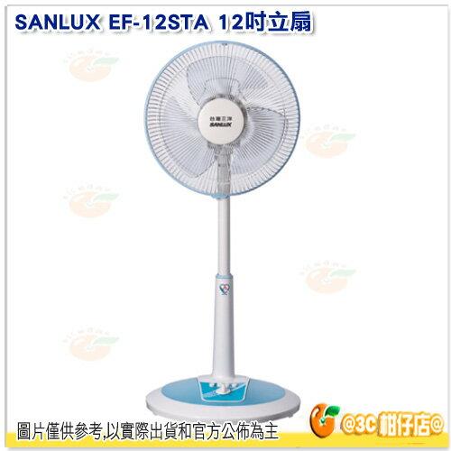 <br/><br/>  SANLUX EF-12STA 12吋立扇 台灣三洋 公司貨 分段式調整高度 按鍵式三段風速選擇<br/><br/>