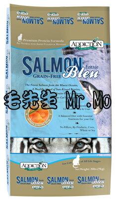 毛先生 Addiction 自然癮食 9公斤 無穀藍鮭魚貓寵食 貓糧 貓飼料