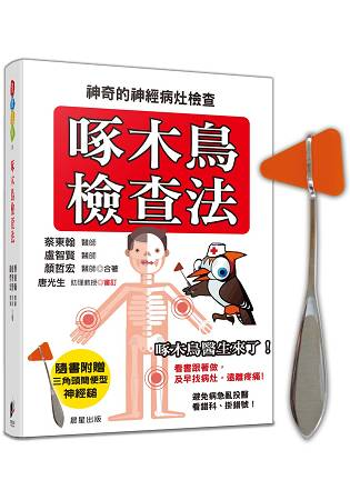 啄木鳥檢查法:神奇的神經病灶檢查(附贈:三角頭簡便型神經鎚)