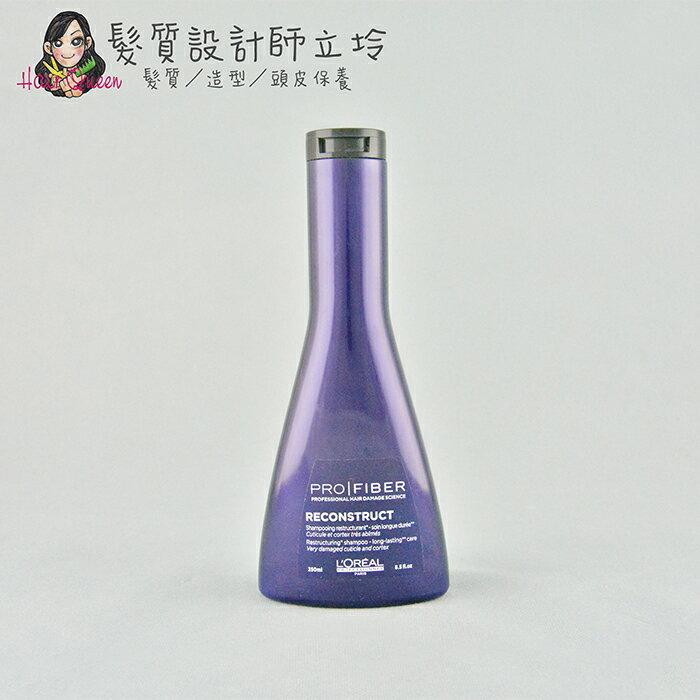 立坽『洗髮精』台灣萊雅公司貨 LOREAL 倍菲爾3號洗髮露250ml HH07