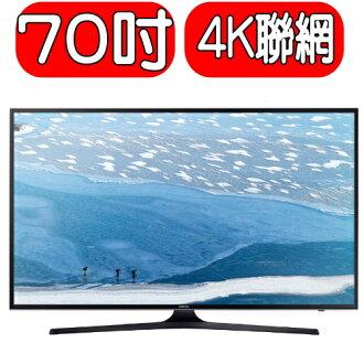 《特促可議價》SAMSUNG三星【UA70KU6000/UA70KU6000WXZW】電視《70吋》
