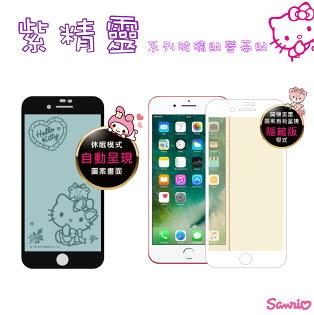 iPhone784.7iPhone78Plus5.5正版三麗鷗9H硬度Kitty雙子星美樂蒂蛋黃哥紫精靈系列隱藏版濾藍光營幕玻璃貼3代新款