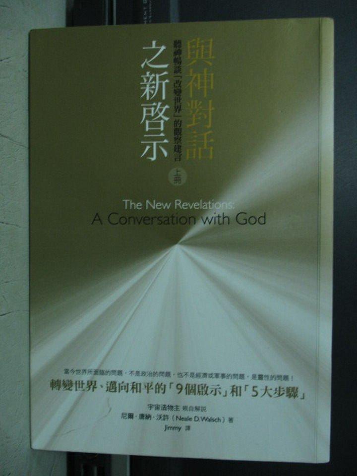 【書寶二手書T6/宗教_LBA】與神對話之新啟事(上冊)_尼爾唐納沃許_2013年_原價360