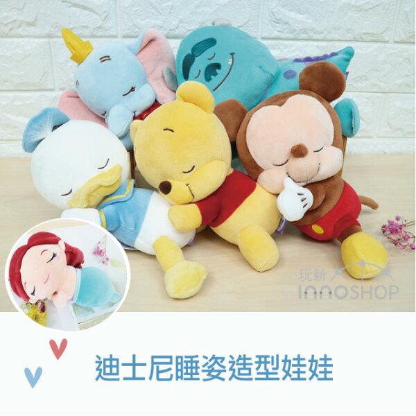 【innoshop玩新】日貨Mocchi-Mocchi迪士尼睡姿造型娃娃