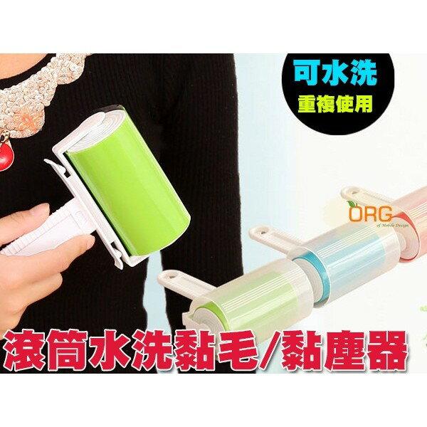 ORG《SD0562》可水洗~環保 T型 滾筒 黏毛器 灰塵 毛屑 除塵器 衣服 沙發 地毯 黏毛刷