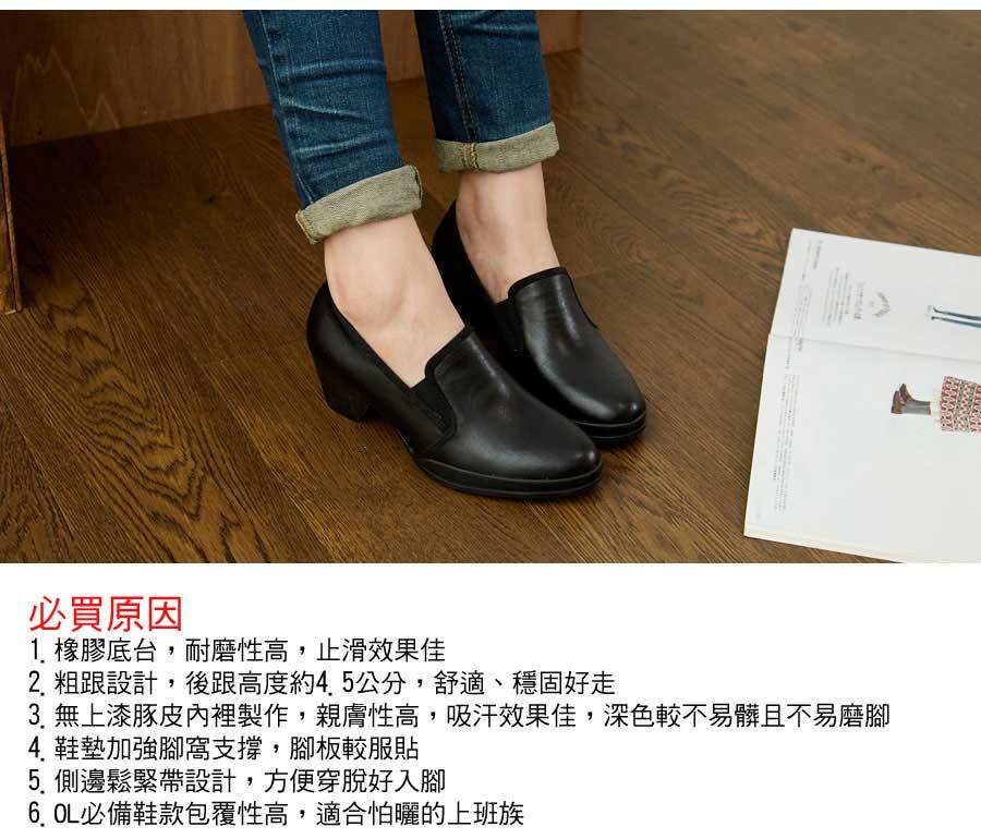 真皮樂福低跟鞋。上班專用黑鞋【QD67291380】AppleNana蘋果奈奈 4