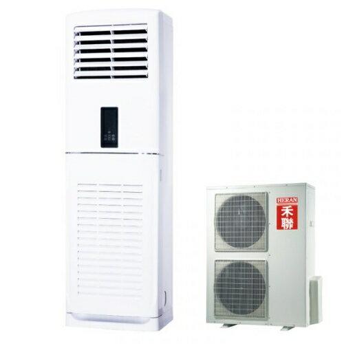 (含標準安裝)禾聯變頻落地箱型分離式冷氣23坪HIS-C140D/HO-C140D【三井3C】