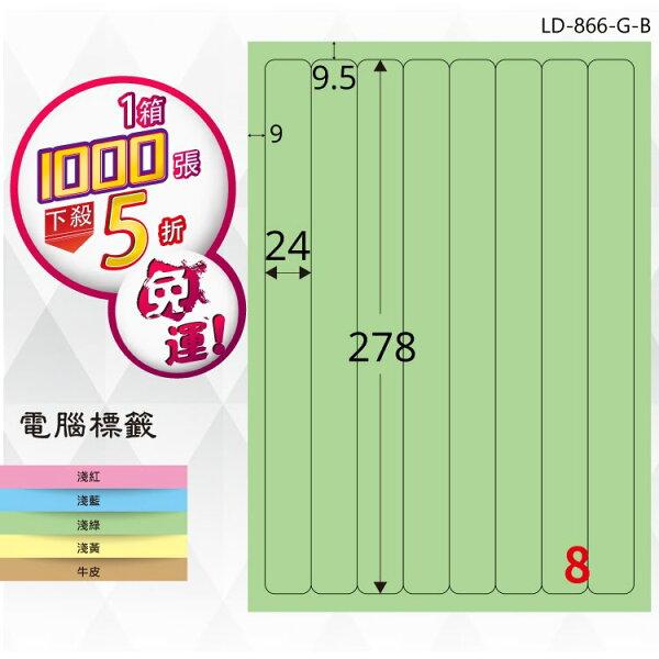 必購網【longder龍德】電腦標籤紙8格LD-866-G-B淺綠色1000張影印雷射貼紙