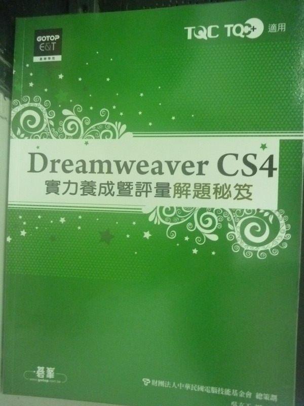 【書寶二手書T6/電腦_ZED】Dreamweaver CS4實力養成暨評量解題秘笈_電腦技能基金會