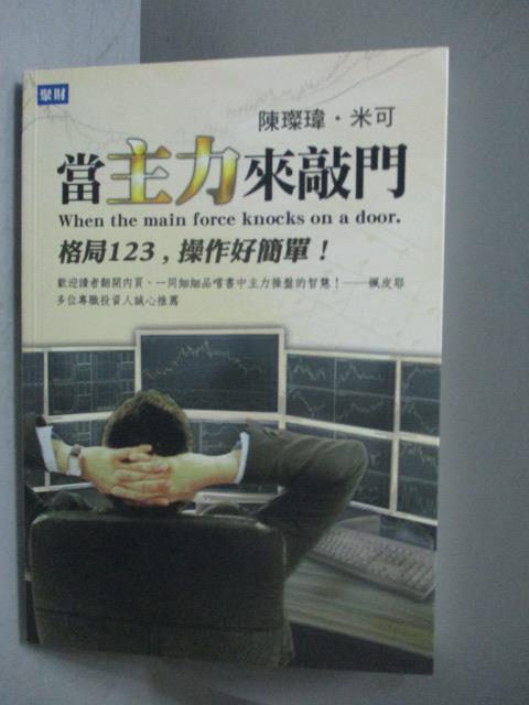 【書寶 書T1/投資_NIG】當主力來敲門-格局123操作好簡單_陳璨瑋