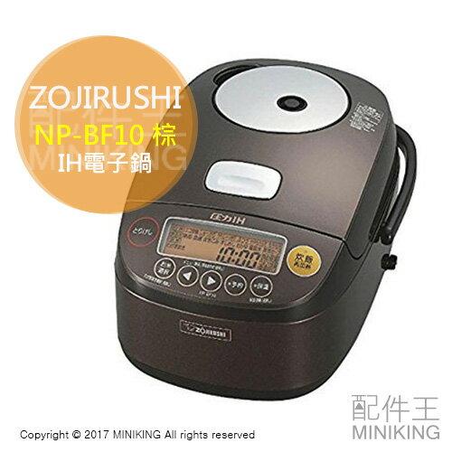 【配件王】日本代購 ZOJIRUSHI 象印 NP-BF10 棕 IH電子鍋 壓力鍋 鐵衣白金厚釜 6人份