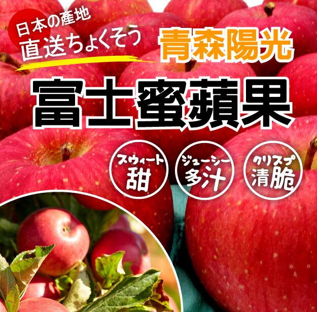 {SWEET FRUIT} 日本 陽光蜜富士蘋果 最高等級6顆禮盒(32顆原箱分裝)