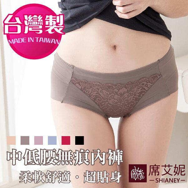 女性MIT舒適無痕內褲柔軟舒適6色售MLXL台灣製No.8868-席艾妮SHIANEY