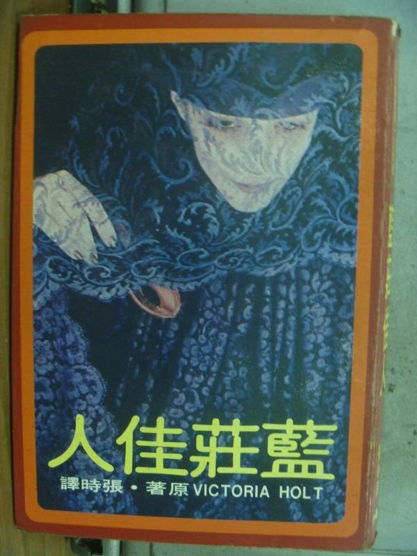 【書寶二手書T8/言情小說_MNW】藍莊佳人_Victoria Holt