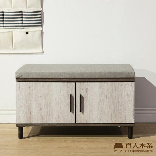 【日本直人木業】Honey簡約81公分座鞋櫃