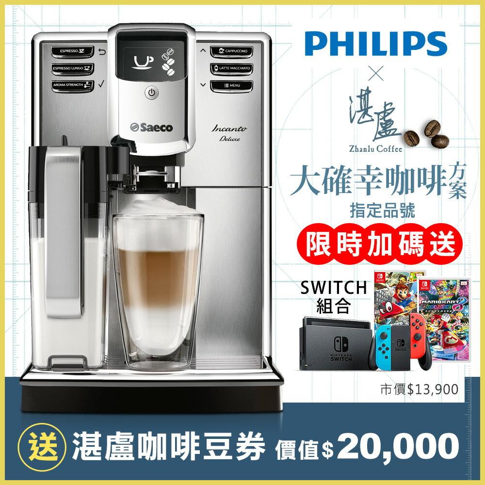 大確幸方案★贈SWITCH  /  50吋電視+2萬元咖啡豆【飛利浦 Saeco】Incanto Deluxe全自動義式咖啡機 (HD8921) 0