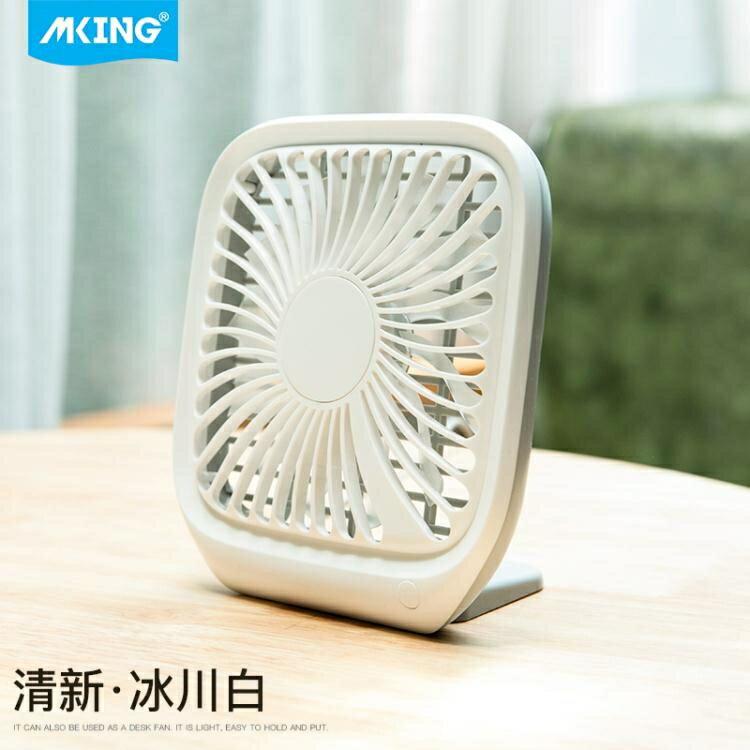 usb風扇 迷你靜音小型電扇可充電隨身便攜式桌面辦公室電風扇