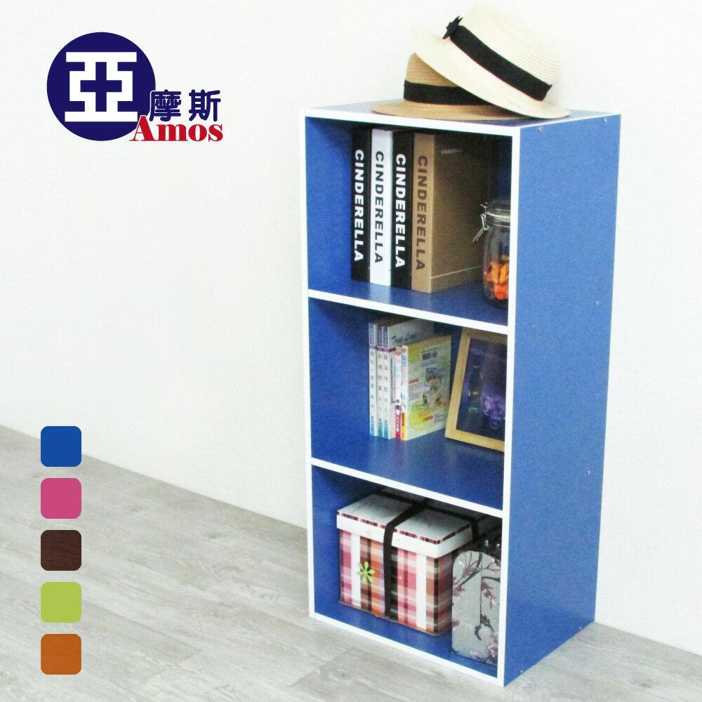 收納櫃 置物櫃 【TAA003】創意空間三層開放櫃 Amos