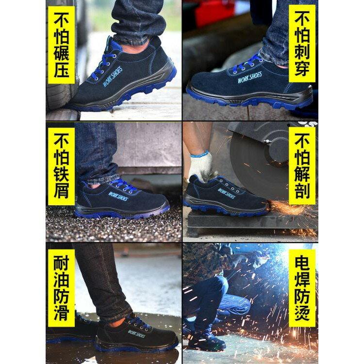勞保鞋男工作鞋夏季輕便耐磨防砸防刺穿安全焊工老保透氣防臭電工