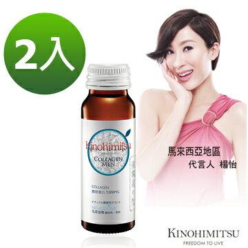 【KINOHIMITUS】鑽石級男仕膠原蛋白飲體驗組(2瓶/ 盒)