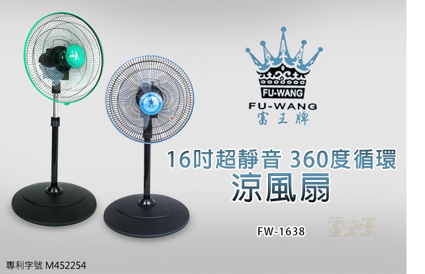 【尋寶趣】超靜音360度循環涼風扇 風量大/電扇/台灣製/立扇/涼扇/工業扇/馬達不發熱/高風速低噪音電扇 小風扇 桌扇 立扇 排風扇 水冷扇 壁扇 工業扇 大風量立扇FW-1638